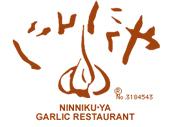 ニンニク料理専門店 恵比寿「にんにくや」