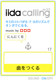 2010feb_iida_calling