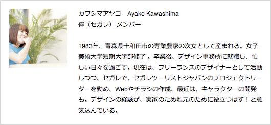 2010_kawasima_ayako