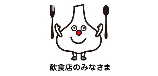 2010apl_inshokuten_minasama