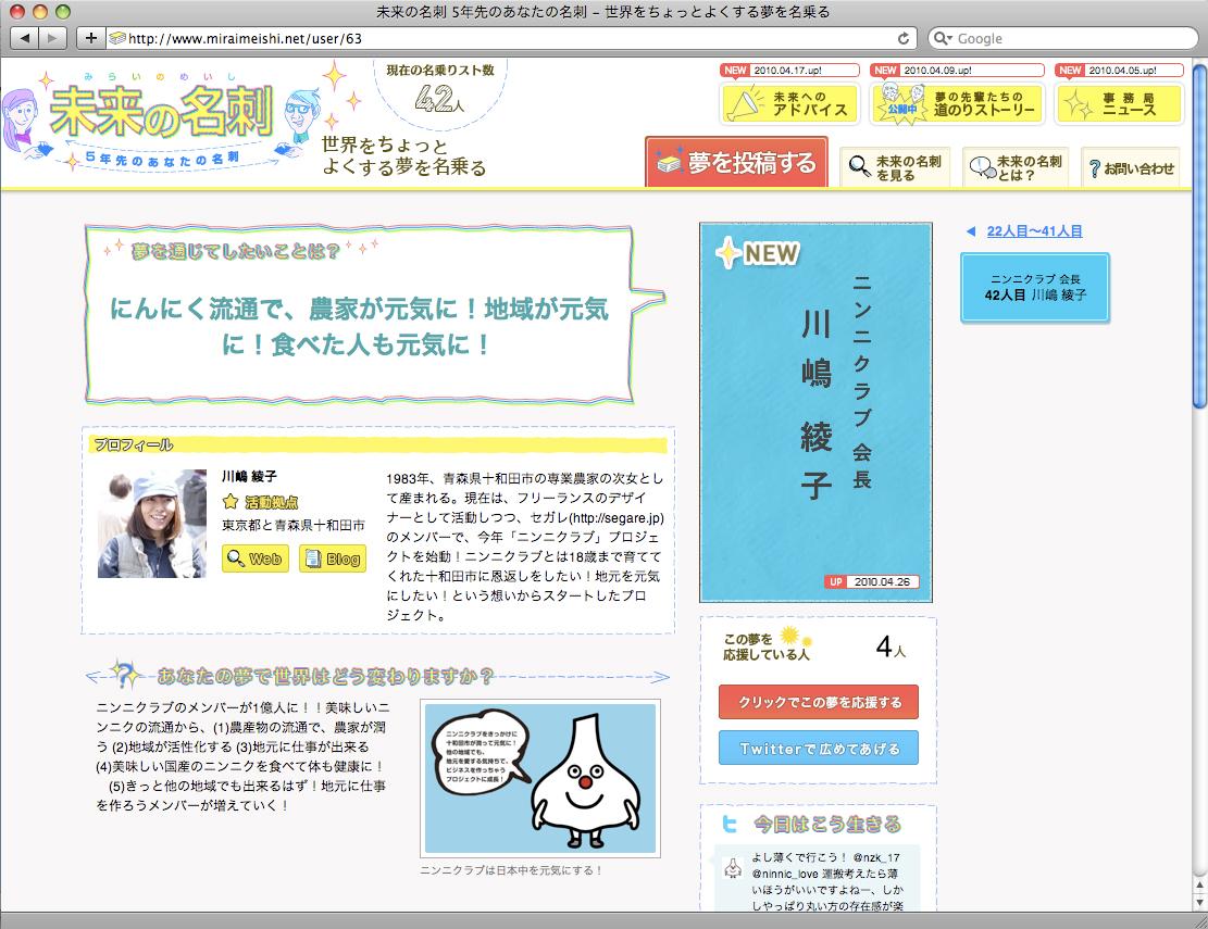 2010apl_ninnic_meishi2