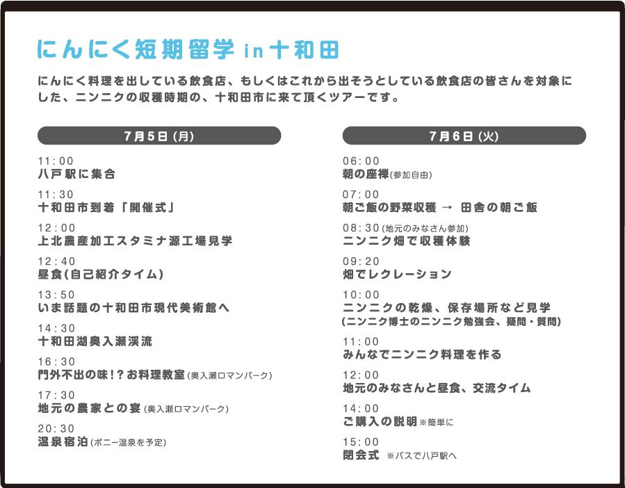 2010apl_tour_schedule