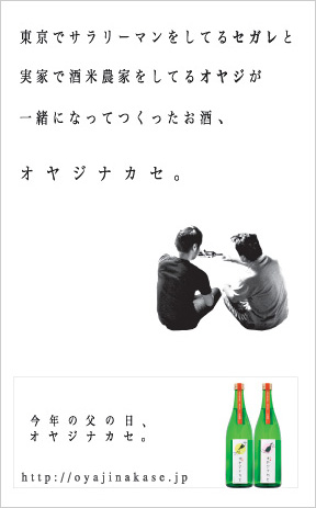 2010june_oyajinakase
