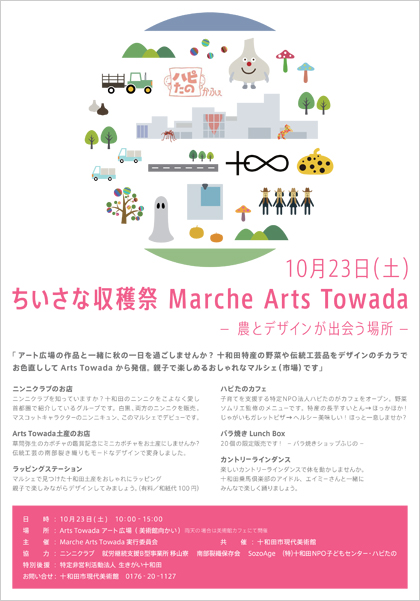 2010oct_marche_towada