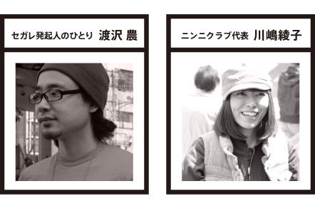 2010oct_segare_koushi