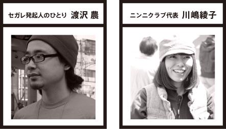 2010dec_segare_koushi
