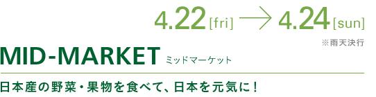 日本全国からこだわった新鮮・安心・安全な日本産野菜・果物が集まるファーマーズマーケット