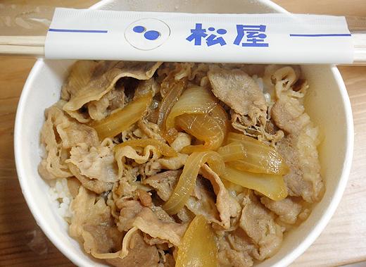 松屋の牛丼に『長寿様の七味にんにく』をかけてみた