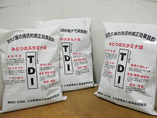 みどりのスタミナ源【ニンニク短期留学2011】