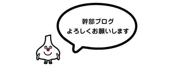 幹部ブログよろしくお願いします!