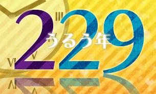 NTT西日本フレッツ公式サイト にんにくの日