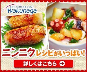 夏のスタミナレシピコンテスト!