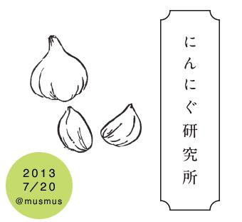 2013jul_ninniku_labo