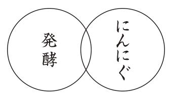 2013jul_ninniku_labo3