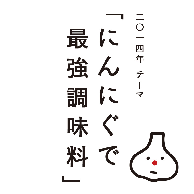 2014_spice